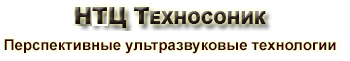 НТЦ Техносоник